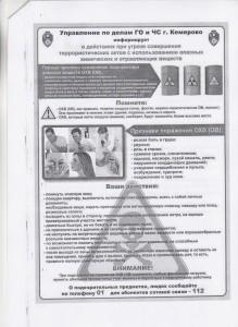 О действиях при угрозе совершения террористических актов с использованием опасных химических и отравляющих веществ