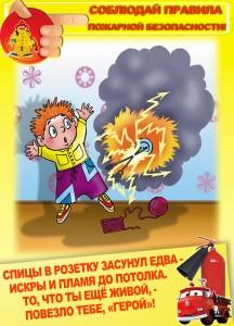 Пожар-розетка