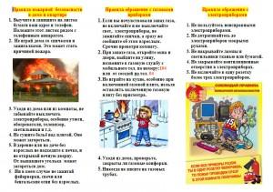 Правила поведения при пожаре (2)