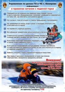 О правилах катаниях на ледяных горках